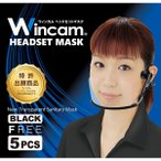 ウィンカム 透明衛生マスク/ヘッドセットマスク 5個入り W-HSM-5B (sb) ブラック