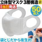 立体型マスク 耳が痛くない 三層フィルター VFE BFE 普通サイズ 不織布 使い捨て 50枚入り 普通サイズ50枚入り