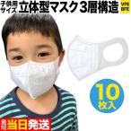 立体型マスク 耳が痛くない 三層フィルター VFE BFE 子供用 小さめ 不織布 使い捨て 10枚入り 子供サイズ10枚入り