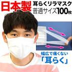 日本製 国産サージカルマスク 全国マスク工業会 耳が痛くない 耳らくリラマスク VFE BFE PFE 3層フィルター 不織布 使い捨て 100枚+50枚入り 普通サイズ XINS