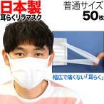日本製 国産サージカルマスク XINS シンズ 耳が痛くない 耳らくリラマスク VFE BFE PFE 3層フィルター 不織布 使い捨て 50枚入り 普通サイズ