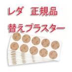 プチシルマ専用替プラスター100枚(10×10シート入り) 送料無料(定形外郵便)