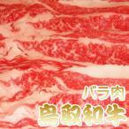 ギフト 鳥取和牛 A/4 A/5 ランク 黒毛和牛肉 バラ肉 500g  しゃぶしゃぶ すき焼...