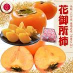花御所柿 5kg 秀品 ご進物用  L?3Lサイズ (16?28個) 柿 鳥取産かき 送料無料