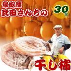 干し柿 訳有り(小ー大サイズ混合)渋柿(西条柿)鳥取・昔ながらの干し柿 天日干し 30個入り 送料無料