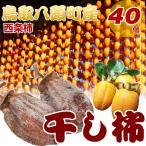 干し柿 40個 渋柿(西条柿)鳥取八頭町産・昔ながらの干し柿 天日干し 40個入り 送料無料