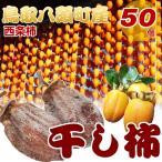 干し柿 50個 渋柿(西条柿)鳥取八頭町産・昔ながらの干し柿 天日干し 50個入り 送料無料