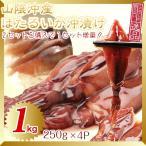 ホタルイカ沖漬け(醤油漬け) 約1kg (250g×4パック) 利尻昆布使用  山陰沖産 ほたるいか 2セットご購入で1セット増量 送料無料