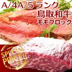 ギフト 鳥取和牛 A4 A5 モモブロック精肉 1キロ 国産黒毛和牛肉 送料無料