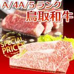 ギフト 鳥取和牛 (黒毛和牛肉) ロースステーキ 200g×4枚 鳥取県産 高級黒毛和牛 送料無料