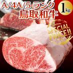 ギフト 鳥取和牛 (黒毛和牛肉) 鳥取県産 サーロイン ロース1キロブロック 送料無料