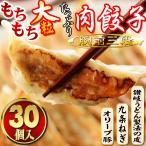 【大粒 包味 肉餃子 -腕前三段-30個(10個入×3袋)】冷凍 もちもち 讃岐 お取り寄せ 激ウマ 得々セール