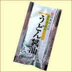 讃岐うどんの小松屋麺BOXで買える「鎌田醤油製うどん醤油20ml 送料別」の画像です。価格は40円になります。