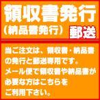日本郵便 領収書・納品書 郵送(別郵送専用)