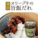 四国 香川 小豆島 お土産 おみやげ オリーブ牛 オリーブオイル 特産品 ギフト 贈答品 ごはん おかず
