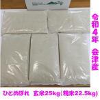 ★平成29年産新米★会津ひとめぼれ1等玄米30kg!