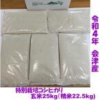 【平成29年産】特別栽培米 会津コシヒカリ1等玄米30kg!