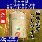 令和1年 コシヒカリ 福島県産 玄米30Kg 白米・7分づき・5分づき・3分づき・玄米・精米無料