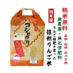 令和2年 【無農薬・無化学肥料】信州りんご米 長野県八重原産 玄米10Kg 白米・7分づき・5分づき・3分づき・玄米・精米無料