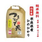 平成28年産 奈良県産ひのひかり 玄米10Kg 【白米・7分づき・5分づき・3分づき・玄米から精米選択可能】