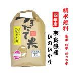令和1年 ヒノヒカリ 奈良県産 玄米5Kg 白米・7分づき・5分づき・3分づき・玄米・精米無料