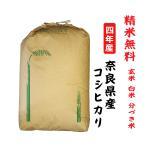 令和1年 コシヒカリ 奈良県産 玄米30Kg 白米・7分づき・5分づき・3分づき・玄米・精米無料