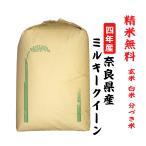 新米 令和1年 ミルキークイーン 奈良県産 玄米30Kg 白米・7分づき・5分づき・3分づき・玄米・精米無料