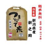 令和1年 新之助 新潟県産 玄米10Kg 白米・7分づき・5分づき・3分づき・玄米・精米無料