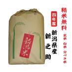 令和1年 新之助 新潟県産 玄米30Kg 白米・7分づき・5分づき・3分づき・玄米・精米無料