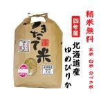 28年産 北海道産ゆめぴりか 玄米5Kg【白米・7分づき・5分づき・3分づき・玄米から精米選択可能】