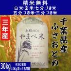 令和2年 ふさおとめ 千葉県産 玄米30Kg 白米・7分づき・5分づき・3分づき・玄米・精米無料