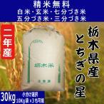令和2年 とちぎの星 栃木県産 玄米30Kg 白米・7分づき・5分づき・3分づき・玄米・精米無料
