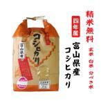 平成28年産 富山県産こしひかり 玄米5Kg 【白米・7分づき・5分づき・3分づき・玄米から精米選択可能】