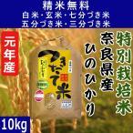 28年産【特別栽培米】奈良県産ひのひかり 玄米10Kg 【白米・7分づき・5分づき・3分づき・玄米から精米選択可能】