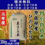 28年産【特別栽培米】奈良県産ひのひかり 玄米30Kg 【白米・7分づき・5分づき・3分づき・玄米から精米選択可能】