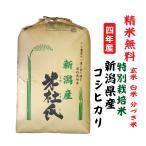 令和2年 コシヒカリ 新潟県産 特別栽培米 玄米30Kg 白米・7分づき・5分づき・3分づき・玄米・精米無料