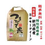 令和2年 ミルキークイーン 新潟県産 特別栽培米 玄米10Kg 白米・7分づき・5分づき・3分づき・玄米・精米無料