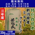 新米 令和2年 ミルキークイーン 新潟県産 特別栽培米 玄米30Kg 白米・7分づき・5分づき・3分づき・玄米・精米無料