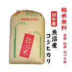 令和1年 コシヒカリ 魚沼産 玄米30Kg 白米・7分づき・5分づき・3分づき・玄米・精米無料