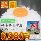 米 20kg 精米 天のつぶ 28年福島県会津産 (5kg×4袋)