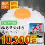 天のつぶ 30kg 精米 28年福島県会津産 (5kg×6袋)