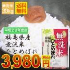 ひとめぼれ 10kg 無洗米 28年福島県産 (5kg×2袋)