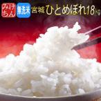 ■新米■ 米 お米 宮城県産 ひとめぼれ 玄米 20kg (精米選択:無洗米18kg) 29年産 送料無料