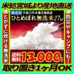 ■新米■ 米 お米 宮城県産 ひとめぼれ 玄米 30kg (精米選択:無洗米27kg) 29年産 送料無料