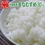 ■新米■ 米 お米 30kg 宮城県産 まなむすめ 29年産 送料無料