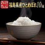 新米 米 お米 10kg 福島県産 ひとめぼれ 29年産 送料無料