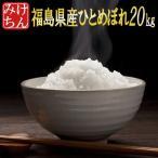 新米 米 お米 20kg 福島県産 ひとめぼれ 29年産 送料無料