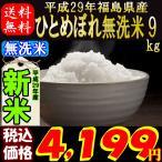 新米 米 お米 福島県産 ひとめぼれ 玄米 10kg (精米選択:無洗米9kg) 29年産 送料無料