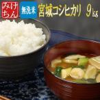 ■新米■ 米 お米 宮城県産 コシヒカリ 玄米 10kg (精米選択:無洗米9kg) 29年産 送料無料