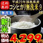 新米 米 お米 福島県産 コシヒカリ 玄米 10kg (精米選択:無洗米9kg) 29年産 送料無料